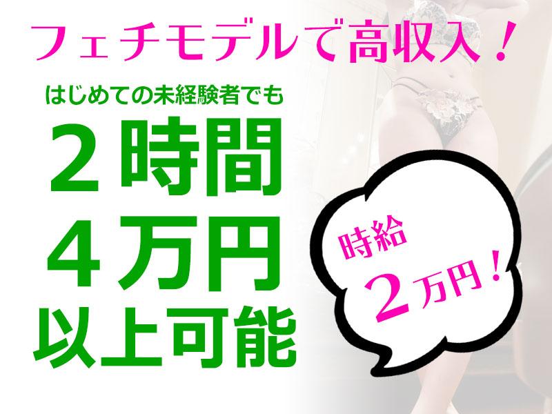フェチモデルで高収入!未経験者でも時給2万円可能!